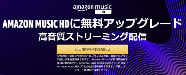 AmazonMusicHDの申し込み