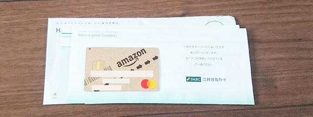 amazonカードが届いたら