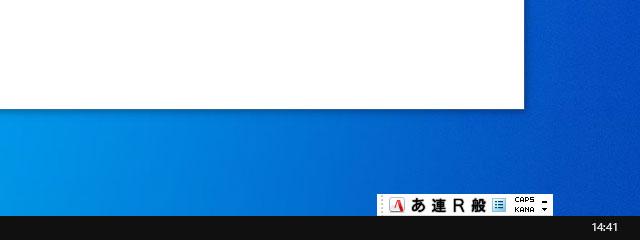 ATOK デスクトップにATOK言語バーが表示されました