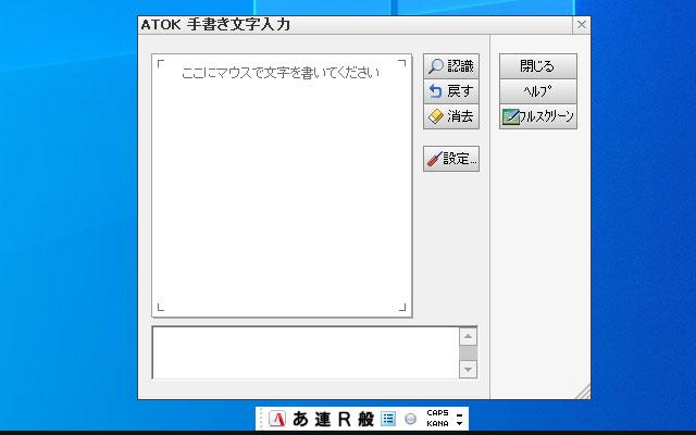 ATOK 手書き文字入力