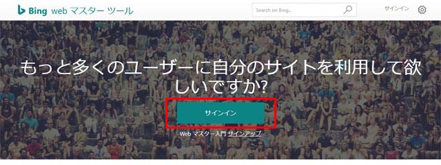 Bing webマスターツールにサインイン