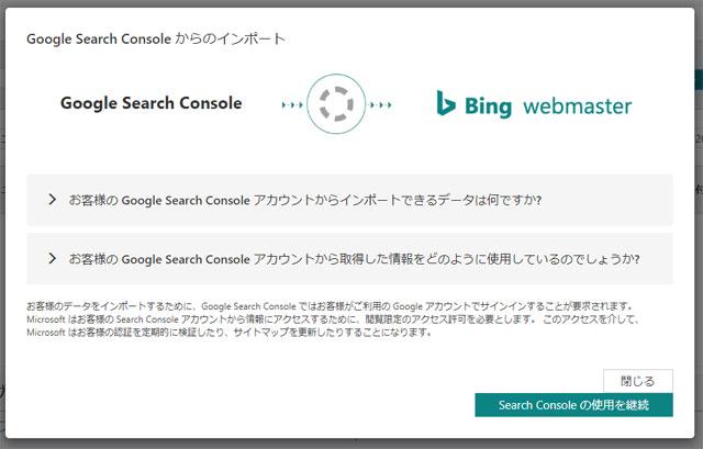 Google Search Console からのインポート