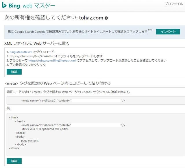 bing ウェブマスターツールの所有権を確認する