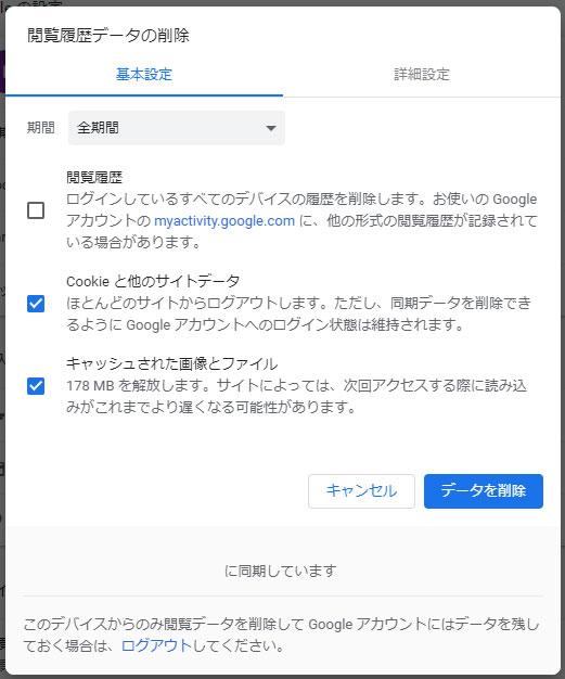 Chrome 閲覧履歴データの削除画面