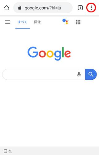 Chrome スマホ googleページ