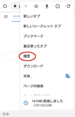 Chrome スマホ 履歴