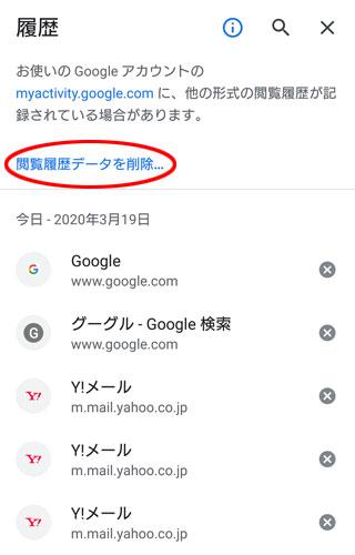 Chrome スマホ 閲覧履歴データの削除