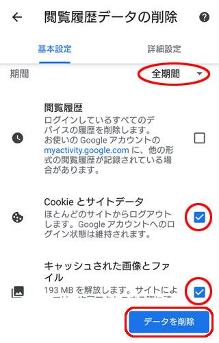 Chrome スマホ cookieを削除