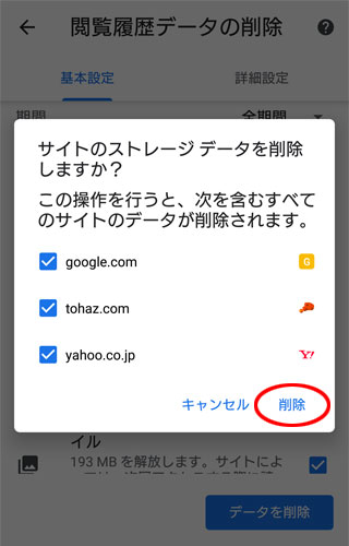 Chrome スマホ すべてのサイトのデータが削除されます
