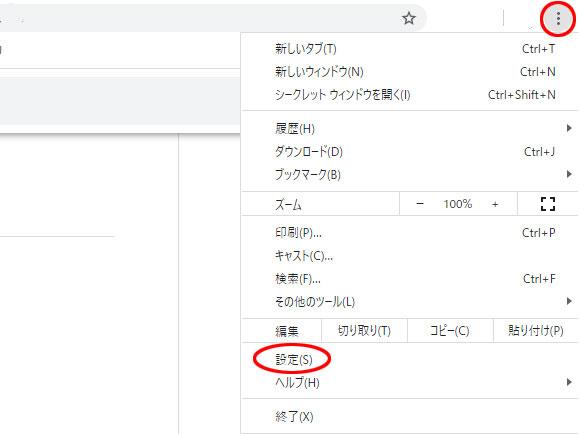 Chrome 通知 設定