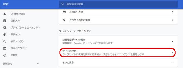 Chrome 通知 サイトの設定