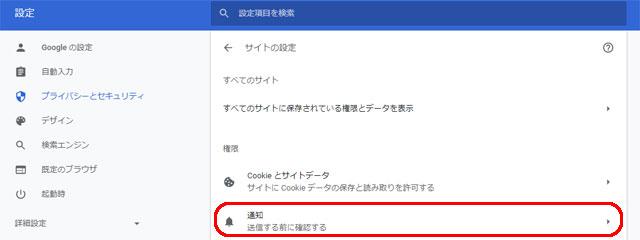 Chrome 通知