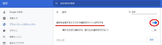 Chrome 通知を送信するかどうかの確認をサイトに許可する