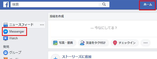 facebook PCメッセンジャー