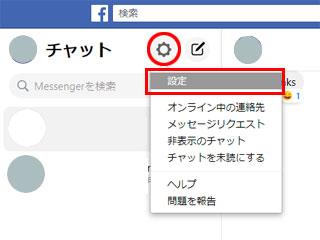 facebook PCメッセンジャー設定