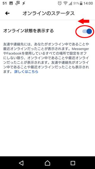 facebook spオンラインのステータスオフ