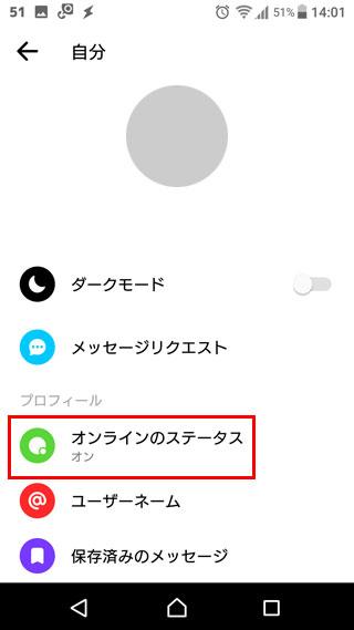 messenger オンラインのステータス