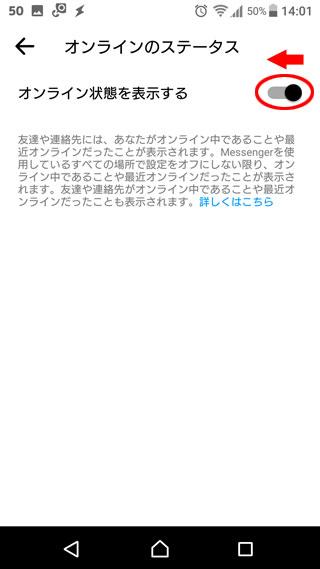 messenger オンラインのステータスオフ
