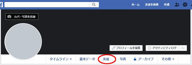 Facebook 友達