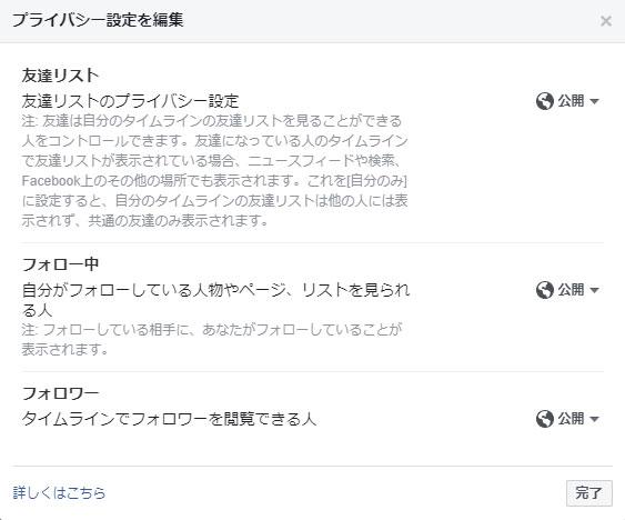 Facebook プライバシー設定を編集