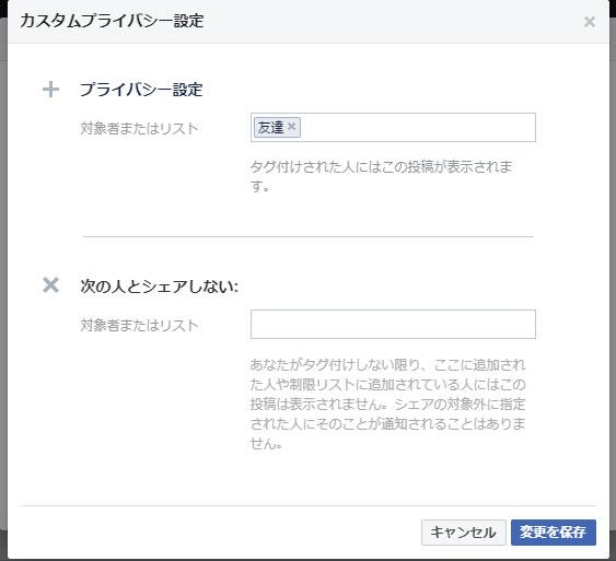 Facebook カスタム