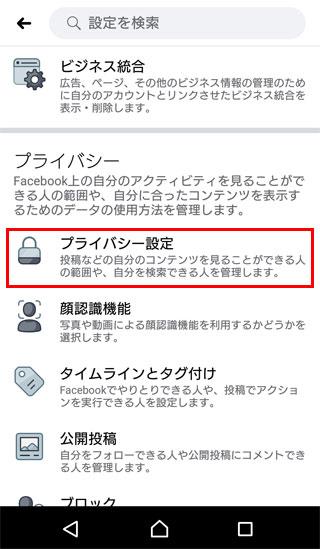 Facebook プライバシー