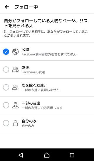 Facebook 公開範囲
