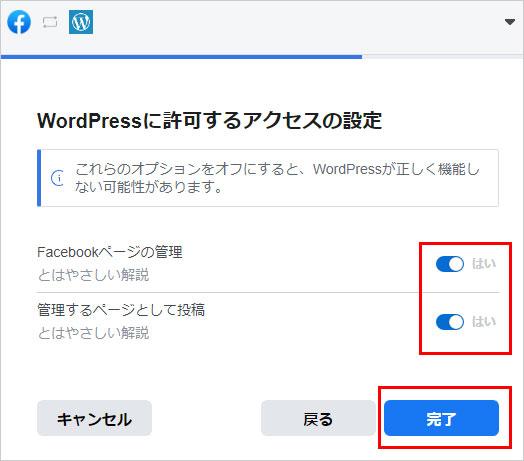 WordPressに許可するアクセスの設定