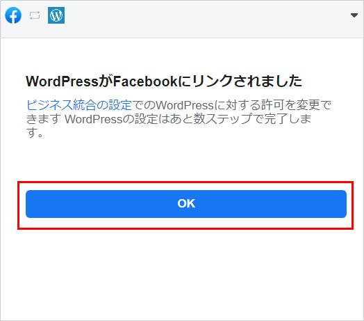 WordPressがFacebookにリンクされました