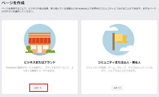 Facebook ビジネスまたはブランドのページを作成