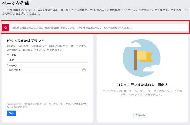 Facebook 技術的な問題が発生したため、情報が送信されませんでした。ページを再読み込みして、もう一度実行してください。