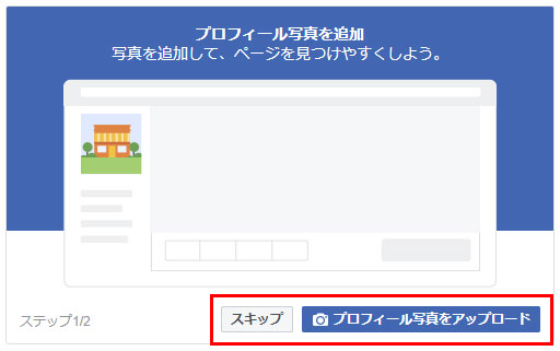 Facebook プロフィール写真を追加