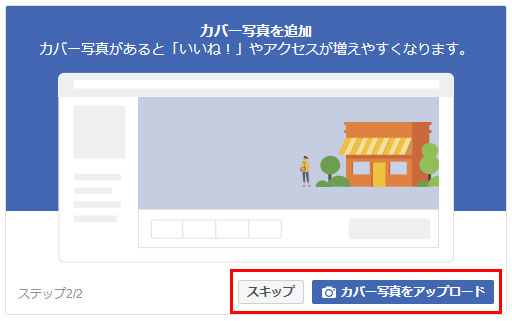 Facebook カバー写真を追加