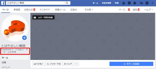 Facebookページの@ユーザーネームを作成
