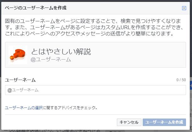 Facebook ユーザーネームを作成