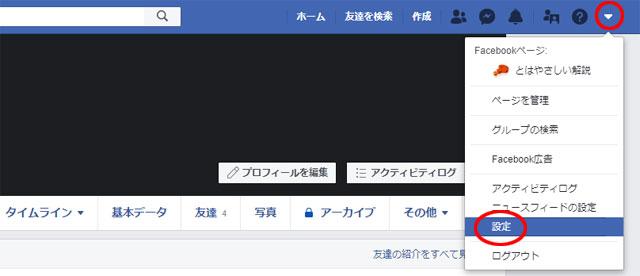 Facebook 設定