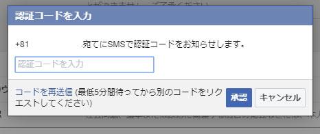 Facebook 認証コードを入力