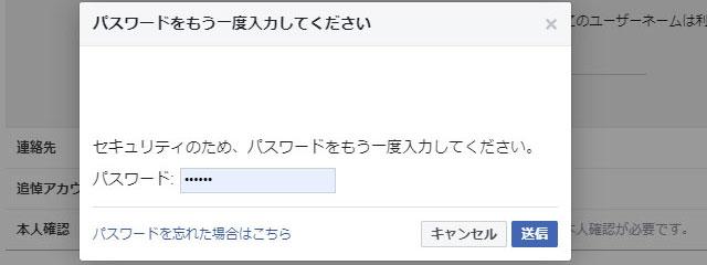 Facebook パスワードを入力