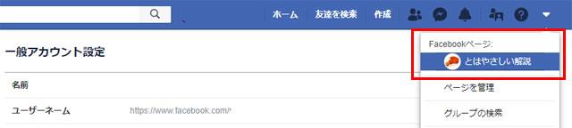 Facebook Facebookページの名前