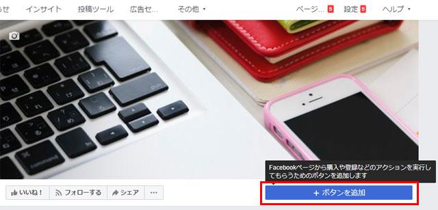 Facebook +ボタンを追加