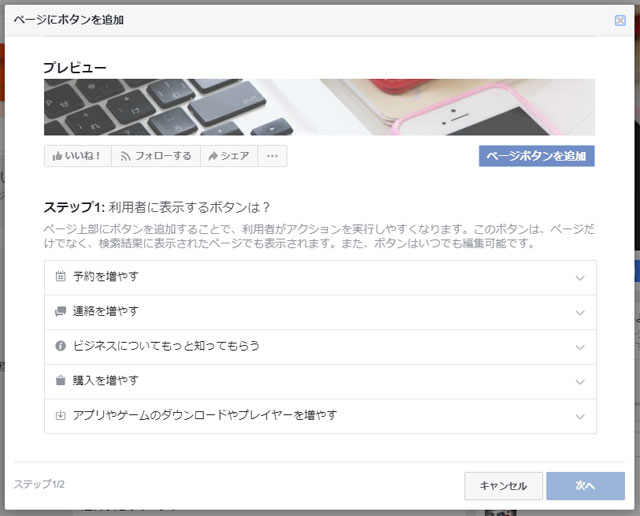 Facebook ページにボタンを追加