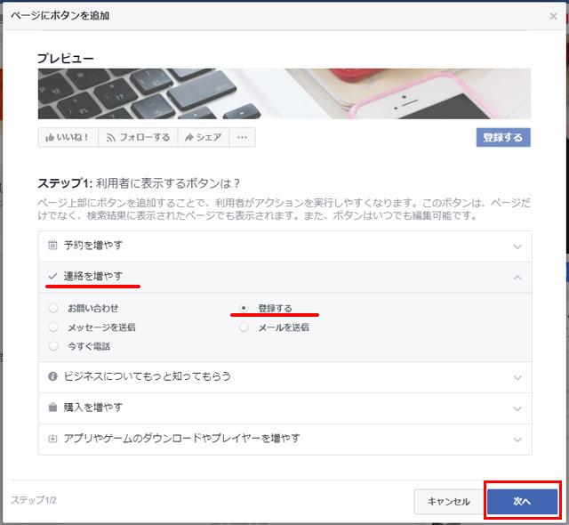Facebook 登録するボタン