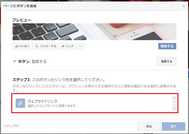 Facebook ウェブサイトリンク