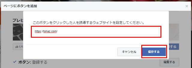 Facebook url保存する