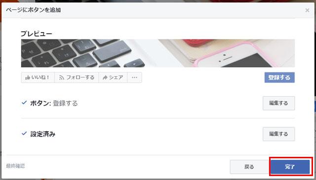 Facebook 登録するボタンの設定が完了