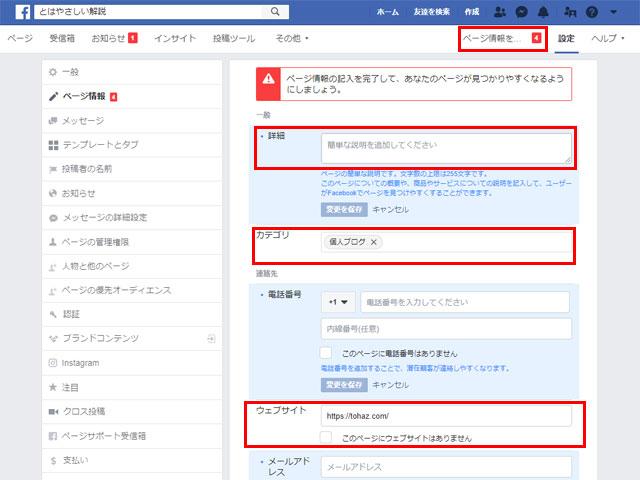 Facebook ウェブサイトを追加