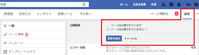 Facebookページを非公開に設定