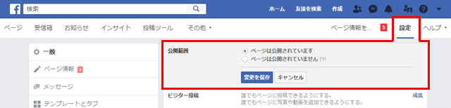 Facebookページを公開に設定