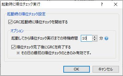 GRC 起動時に順位チェック実行を設定