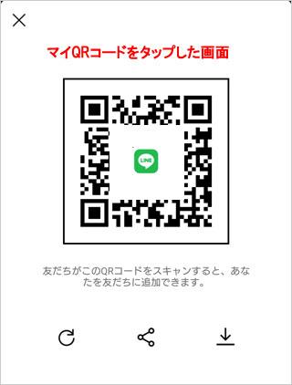 line マイQRコード